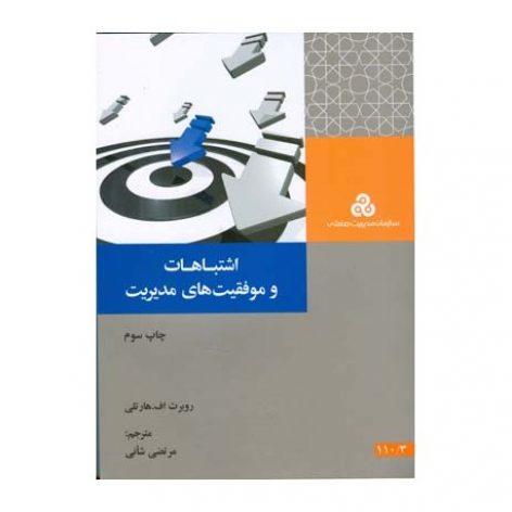 دانلود کتاب اشتباهات و موفقیت های مدیریت