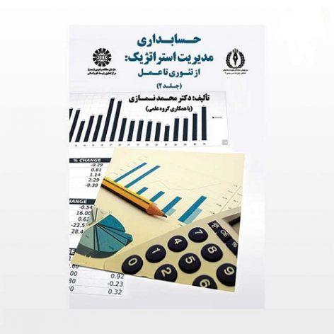 پاورپوینت حسابداری مدیریت استراتژیک تالیف دکتر محمد نمازی (فصل هشتم )
