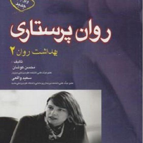 کتاب بهداشت روان۲ تالیف:محسن کوشانPPT