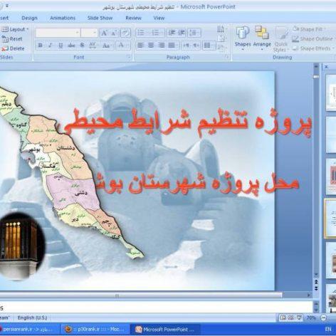 دانلود پاورپوینت پروژه تنظیم شرایط محیطی (شهرستان بوشهر)