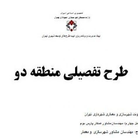 طرح تفصیلی منطقه ۲ تهران ( pdf+ppt )