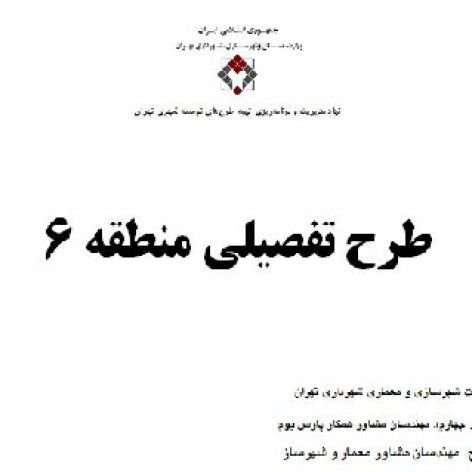 طرح تفصیلی منطقه ۶ شهر تهران