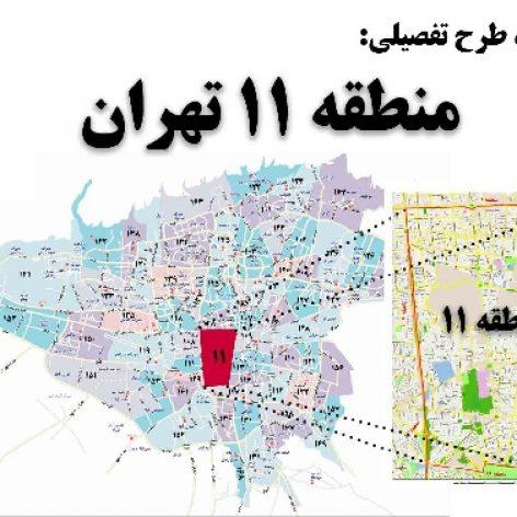 طرح تفصیلی منطقه ۱۱ تهران با فرمت word