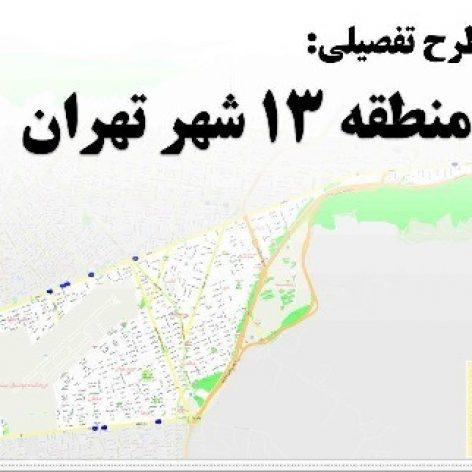 دانلود طرح تفصیلی منطقه ۱۳ تهران با فرمت WORD