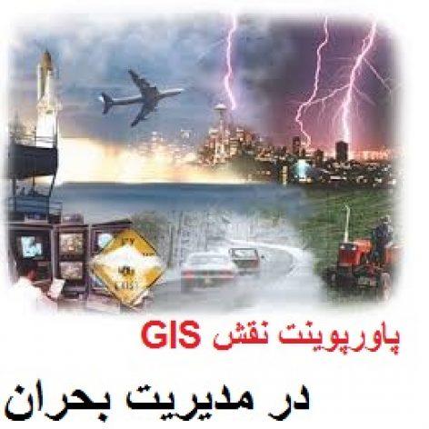پاورپوینت جامع و کامل کاربرد GIS در مدیریت بحران شهری
