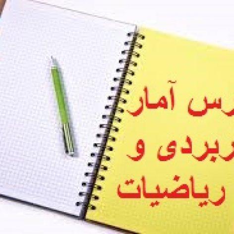 جزوه جامع و کامل درس آمار کاربردی و ریاضیات دانشگاه شهید بهشتی