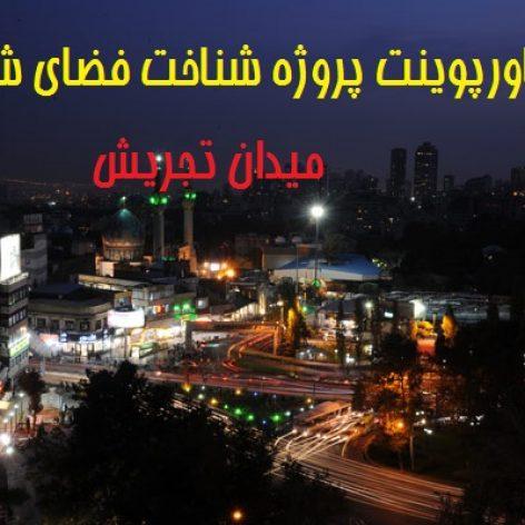 فایل پاورپوینت پروژه شناخت فضای شهری میدان تجریش