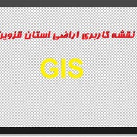 نقشه کاربری اراضی (LAND USE) استان قزوین