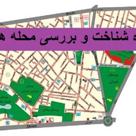 پروژه پاورپوینت شناخت و بررسی محله هرندی