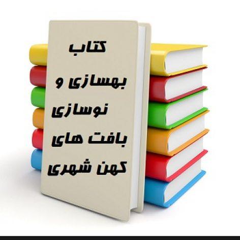 کتاب بهسازی و نوسازی بافت های کهن شهری احمد پوراحمد