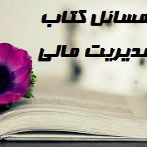 حل المسائل کتاب مدیریت مالی ریموند پی نوو جلد ۱و ۲