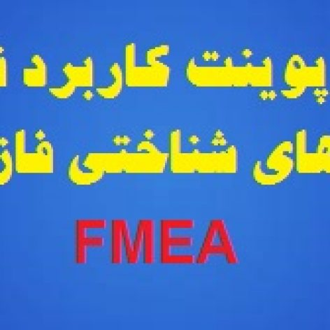 پاورپوینت کاربرد نقشه های شناختی فازی در FMEA
