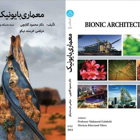 دانلود کتاب معماری بایونیک دکتر گلابچی بصورت خلاصه