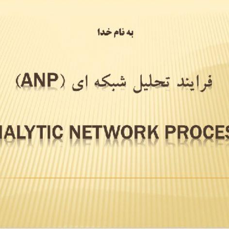 پاورپوینت جامع و کامل فرآیند تحلیل شبکه ای (ANP)