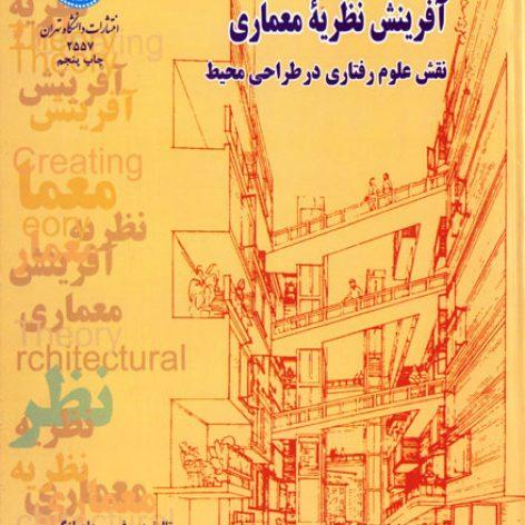 جزوه کتاب آفرینش نظریه معماری جان لنگ