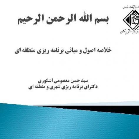 کتاب اصول و مبانی برنامه ریزی منطقه ای – اشکوری بصورت خلاصه