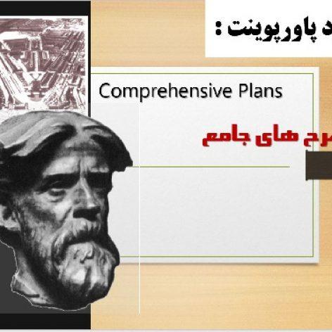 پاورپوینت جامع و کامل طرح های جامع در ایران