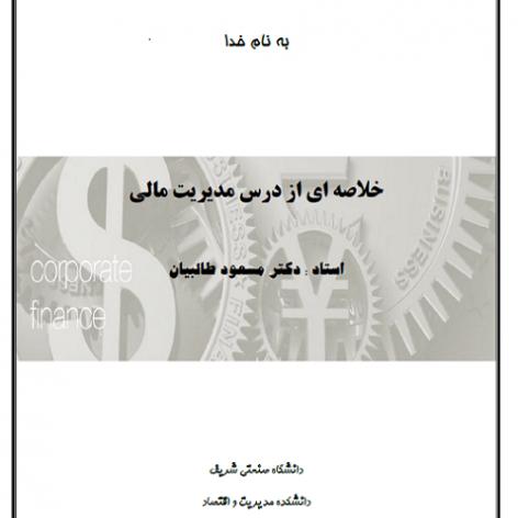 جزوه مدیریت مالی دانشگاه شریف