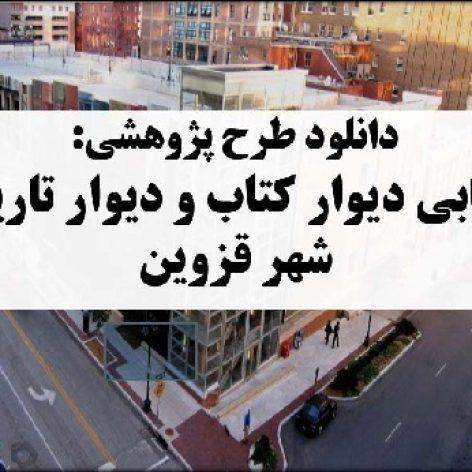 پروژه مکان یابی دیوار کتاب و دیوار تاریخ در شهر قزوین