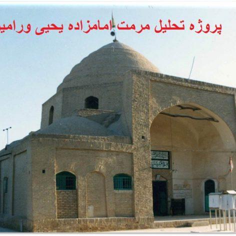 پاورپوینت جامع و کامل پروژه تحلیل مرمت امامزاده یحیی ورامین