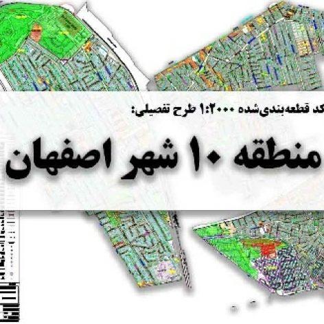 برترین نقشههای اتوکد منطقه ۱۰ شهر اصفهان