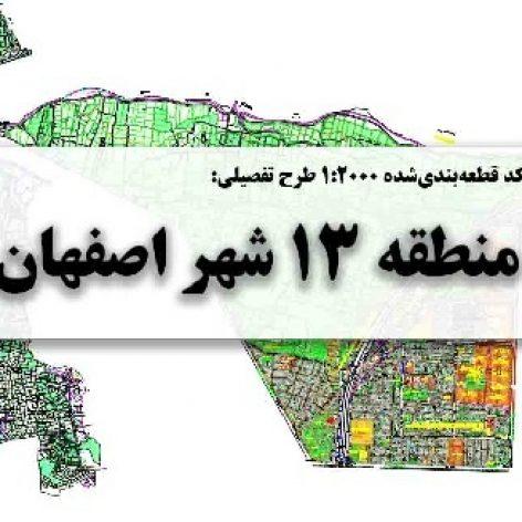 نقشه اتوکد طرح تفصیلی منطقه 13 شهر اصفهان