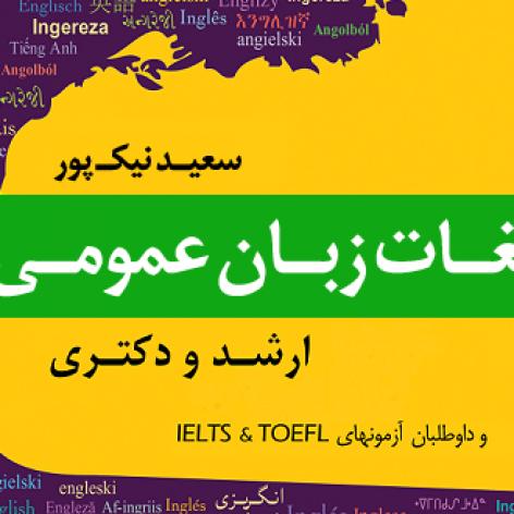 جزوه واژگان زبان عمومی سعید نیک پور