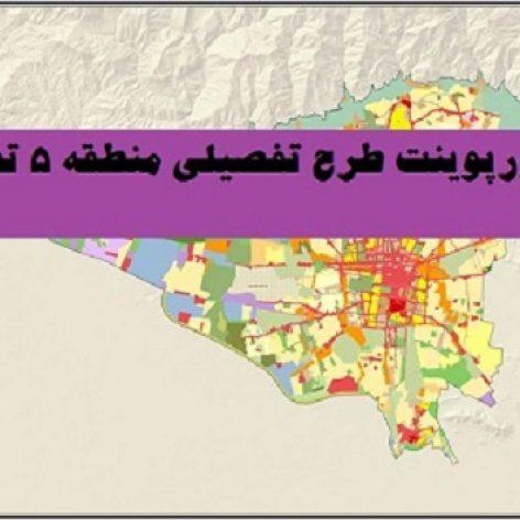 مطالعات کامل طرح تفصیلی منطقه۵ شهر تهران