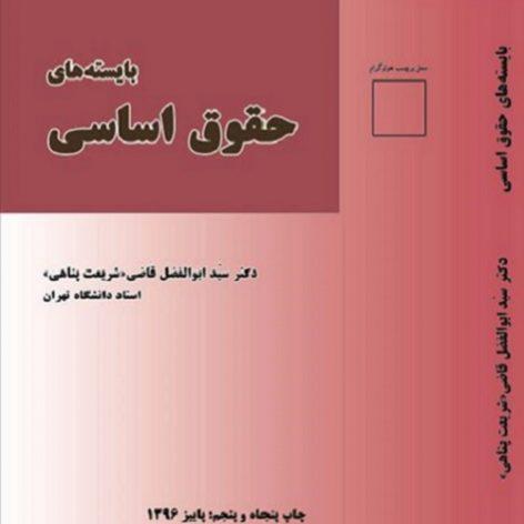 خلاصه کتاب بایستههای حقوق اساسی دکتر سید ابوالفضل قاضیPPT
