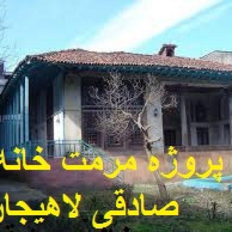 پاورپوینت جامع و کامل پروژه مرمت خانه صادقی لاهیجان