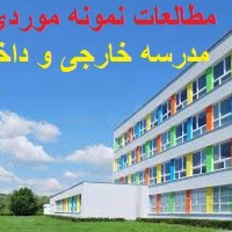 پاورپوینت جامع و کامل مطالعات تطبیقی مدرسه داخلی و خارجی