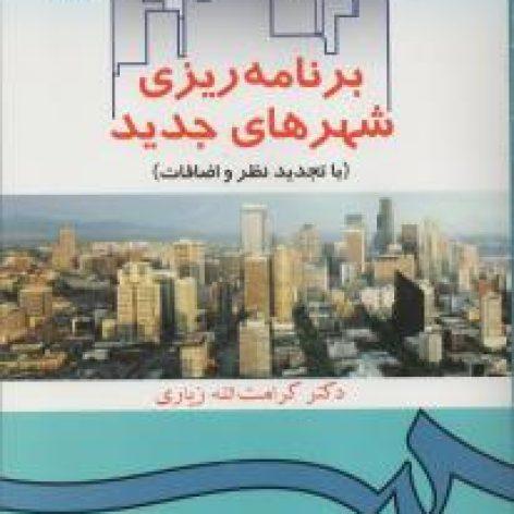 دانلود کتاب برنامه ریزی شهرهای جدید دکتر زیاری