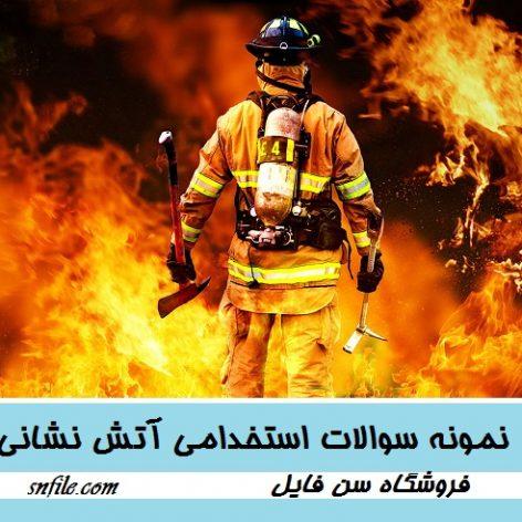 دانلود سوالات آزمون آتش نشانی نظام مهندسی ( مجموعه ویژه آزمون 1397 )