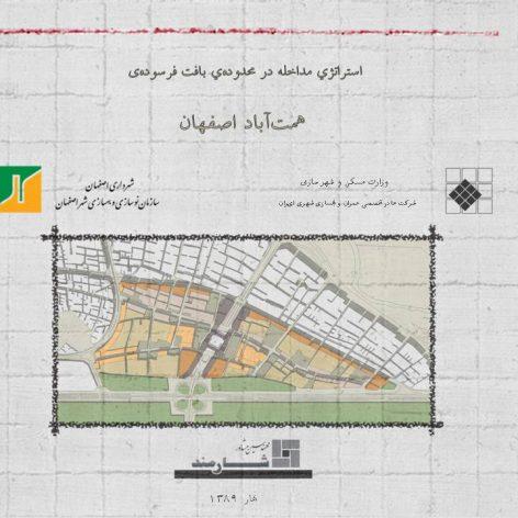 استراتژی مداخله در محدوده ی بافت فرسوده همت اباد اصفهان