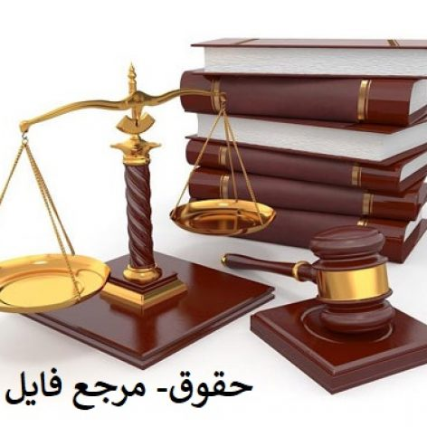 تحقیقات جامع ضمانت اجرای تخلف از شرط ترک فعل حقوق