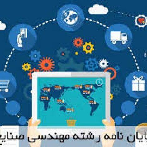 پروژه صنایع با عنوان مطالعه روش پیاده سازی برنامه ریزی منابع سازمانی