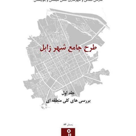 جدیدترین طرح جامع شهر زابل