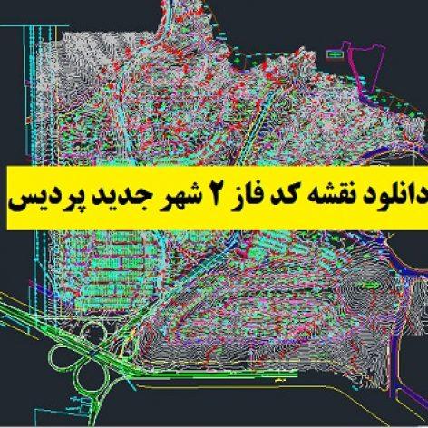 نقشه اتوکد فاز 2 شهر پردیس بصورت کامل