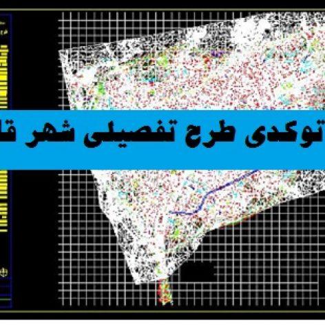 نقشه اتوکد شهر قائم شهر بصورت کامل