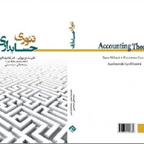 پاورپوینت فصل سوم کتاب تئوری حسابداری جلد اول دکتر مهرانی و دکتر کرمی