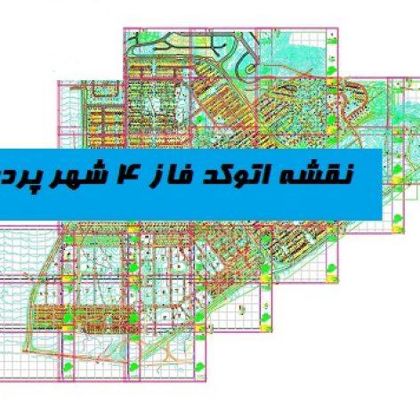 نقشه اتوکد فاز 4 شهر پردیس بصورت کامل