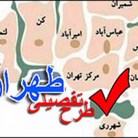 فایل ضوابط طرح تفصیلی جدید تهران