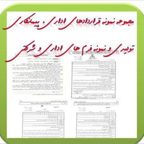فایل جامع نمونه فرم های قرارداد آماده با فرمت WORD