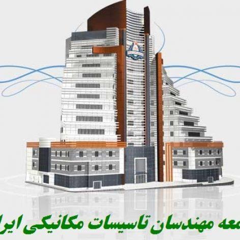پروژه نقشه های تاسیسات مکانیکی ساختمان اداری