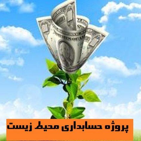 پایان نامه جامع حسابداری محیط زیست (حسابداري سبز)