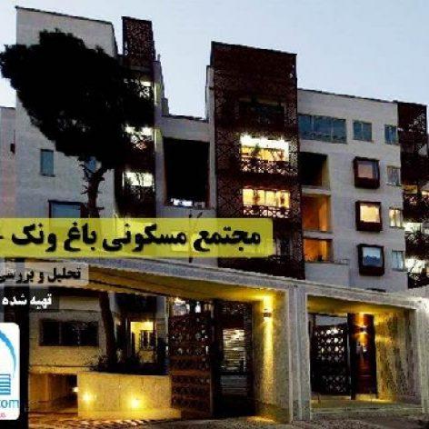 پروژه جامع تحلیل و نقد و بررسی مجتمع مسکونی باغ ونک تهران