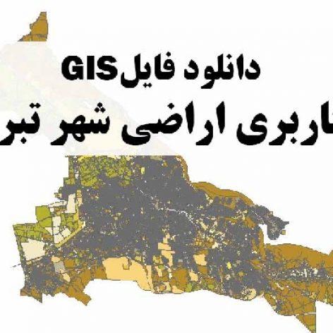 فایل داده های GIS شهر تبریز