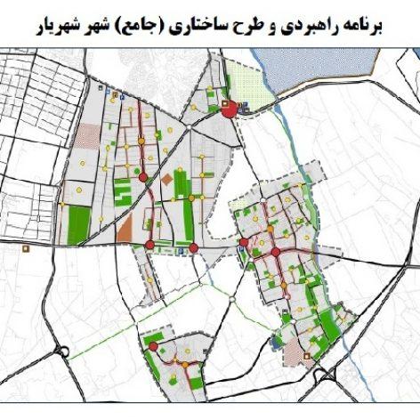 برنامه جامع راهبردی و طرح ساختاری شهر شهریار