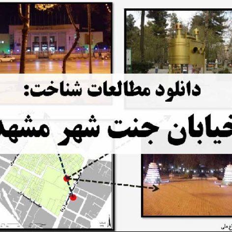 پروژه کامل شناخت فضای شهری خیابان جنت مشهد
