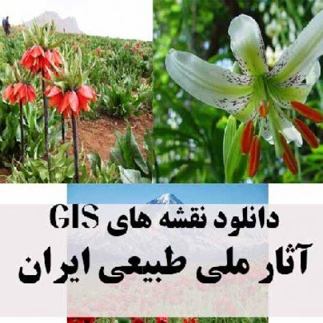 دانلود نقشه GIS آثار ملی طبیعی ایران